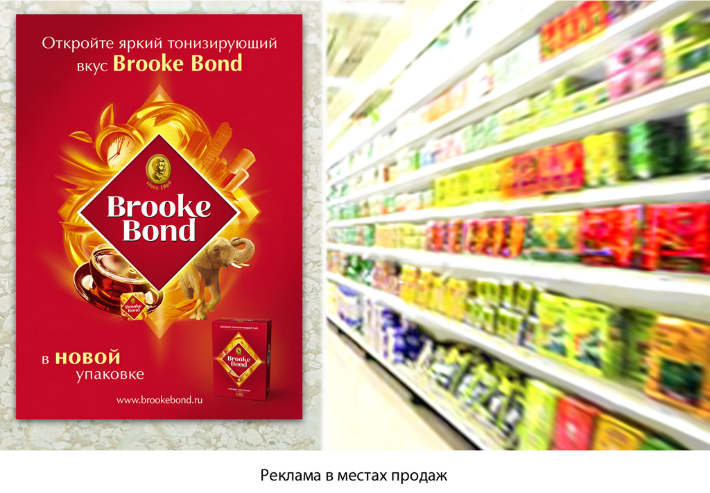 Дизайн упаковки для Брук Бонд, Brooke Bond