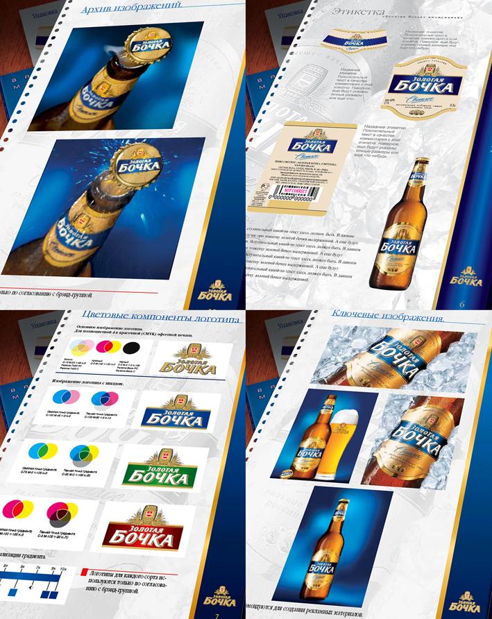 Современный брендбук для бренда Золотая бочка