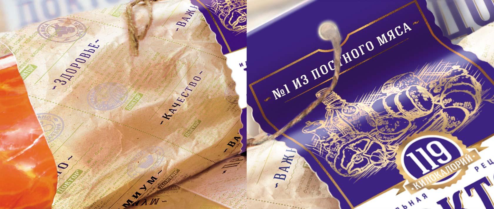 Фотография нового дизайна упаковки колбасы Доктор