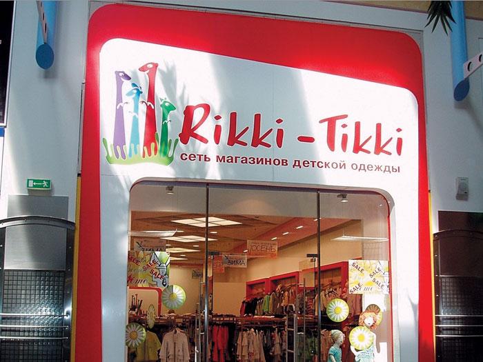 RIKKITIKKI_5.jpg