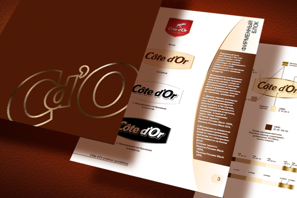 Cote d'Or_1 Brand Book.jpg
