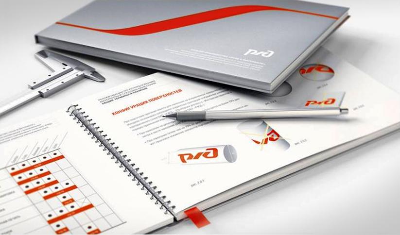 Дизайн брендбука для ОАО РЖД в Москве от Soldis